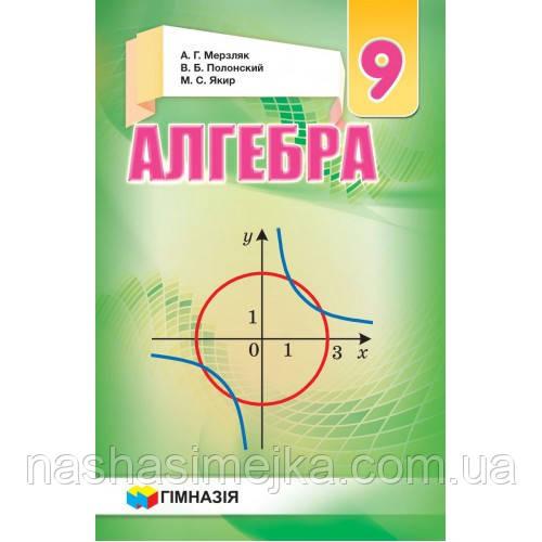 Алгебра. 9 класс. Учебник для общеобраз. учебн. заведений. Мерзляк. Твердый (Гімназія)