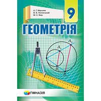 Геометрія. 9 клас. Підручник для загальноосвіт. навч. закладів. Твердий. Мерзляк. (Гімназія)