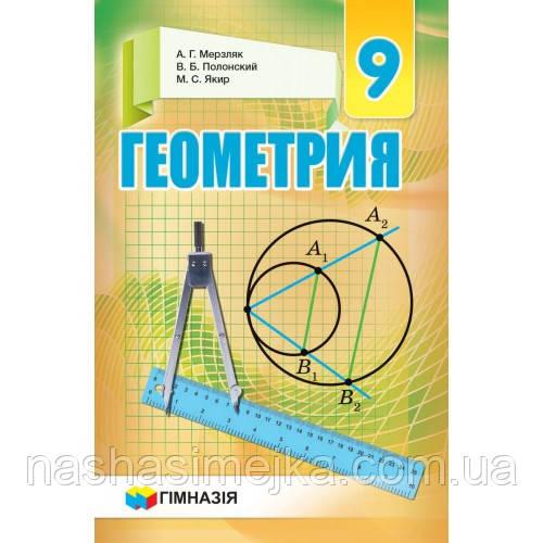 Геометрия. 9 класс. Учебник для общеобразовательных учебных заведений. Мерзляк. Твердый. (Гімназія)