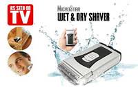 Минибритва для сухого и влажного бритья Wet & Dry Shaver, бритва оптом