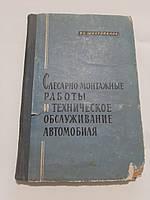 Слесарно-монтажные работы и техническое обслуживание автомобиля В.Шестопалов