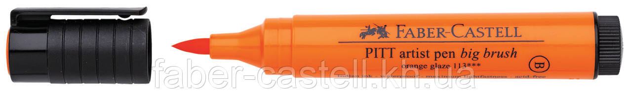 Ручка-кисточка капиллярная Faber-Castell PITT® Artist Pen Big Brush №113 оранжевая глазурь, 167613