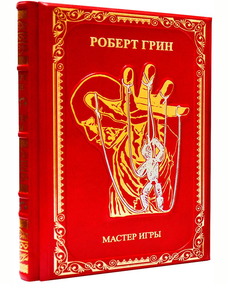 """Книга в кожаном переплете """"Мастер игры"""" Роберт Грин"""