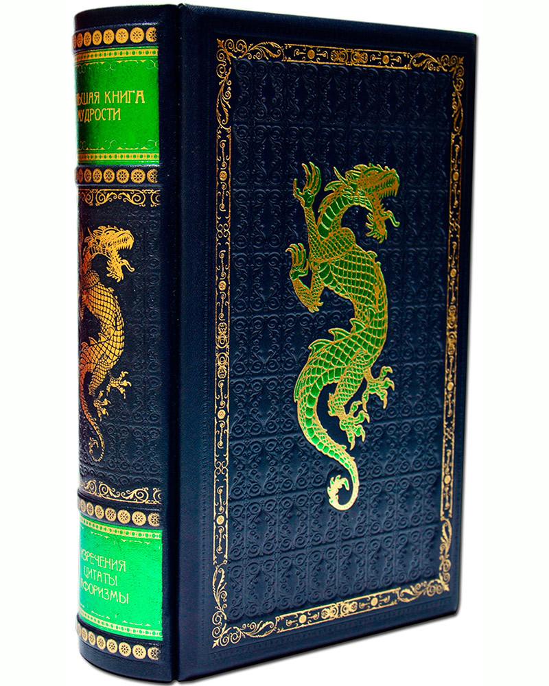 """Книга в кожаном переплете и подарочном футляре """"Большая книга мудрости"""""""