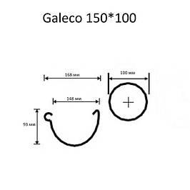 Водосточная система Galeco PVC 150*100