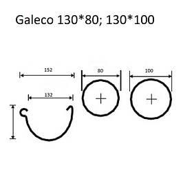 Водосточная система Galeco PVC 130*80, 130*100