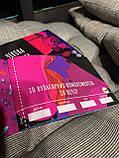 Чекова книжка секс бажань: інтимний подарунок коханій людині! (Україномовна версія), фото 9