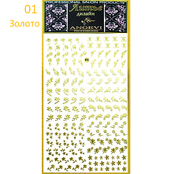 Наклейка для нігтів 3D, ANGEVI №01, самоклейка, золото
