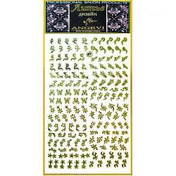 Наклейка для ногтей 3D, ANGEVI №07, самоклейка, золото