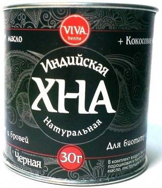 Хна Grand Henna (Viva Henna), 30 грамм, черная ПРОФЕССИОНАЛЬНАЯ