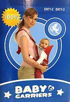 Рюкзак-кенгуру для переноски малышей Baby Carriers!Хит цена, фото 3