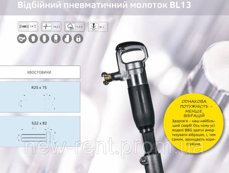Відбійний пневматичний молоток BL13 FH