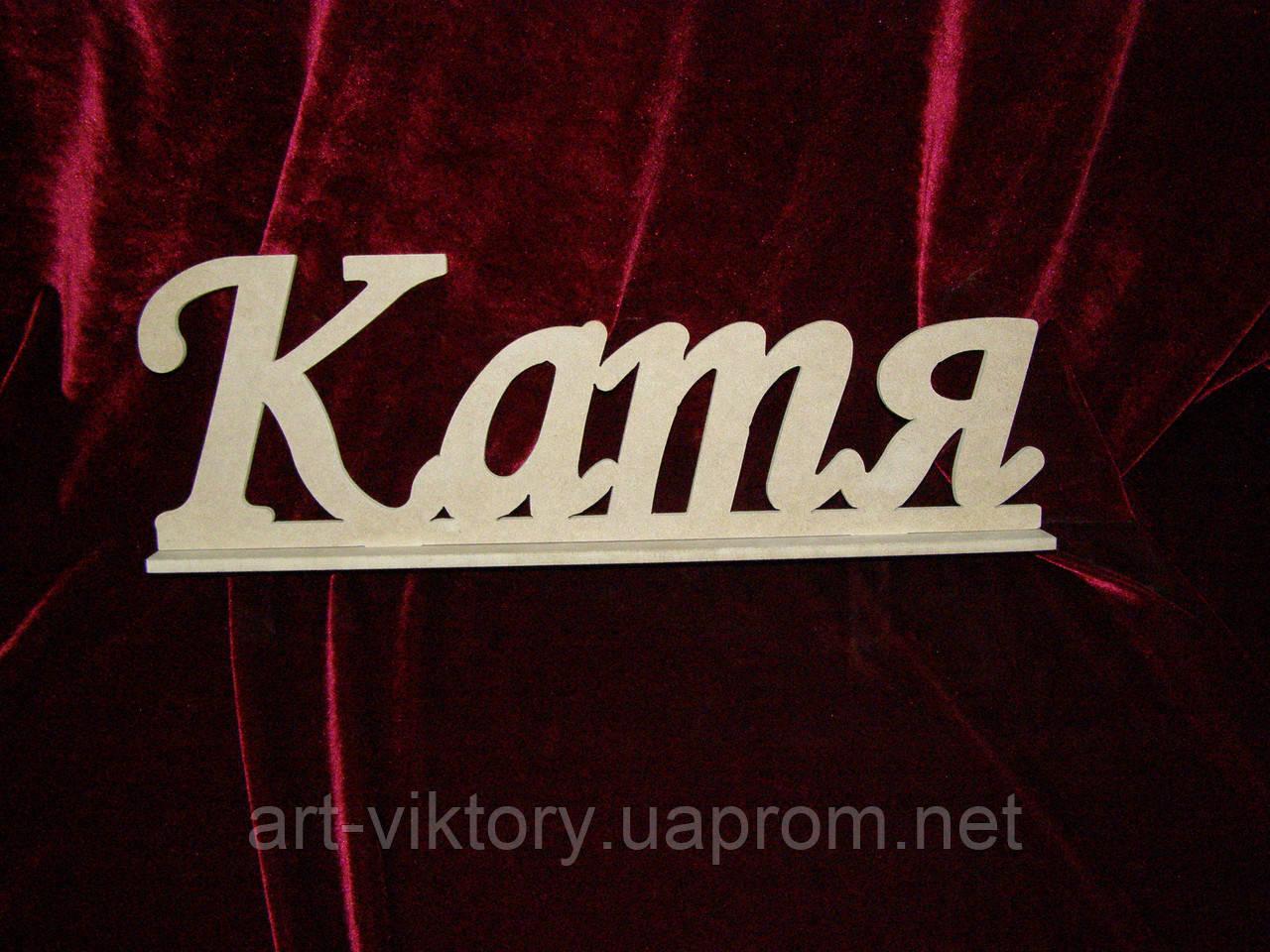 Имя Катя на подставке (42 х 14 см), декор
