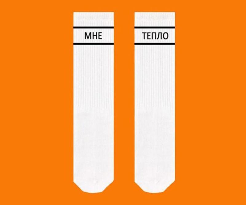 """Белые носки с надписью """"Мне тепло"""""""