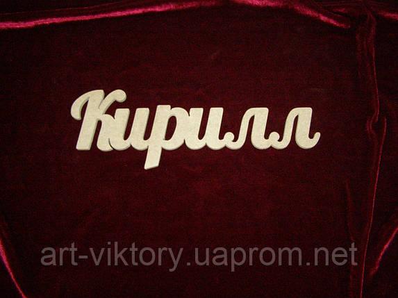 Имя Кирилл (27 х 8,5 см), декор, фото 2