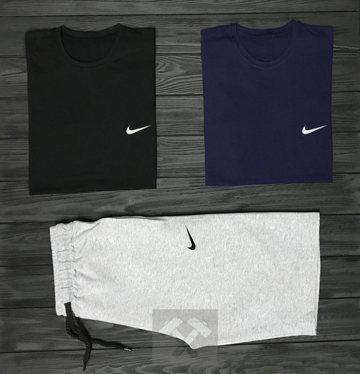 Мужской костюм тройка 2 футболки и шорты Найк (Nike), Турецкий трикотаж, копия