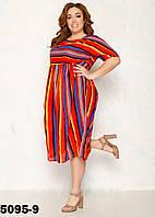 Красивое летнее платье женское размеры 52-56