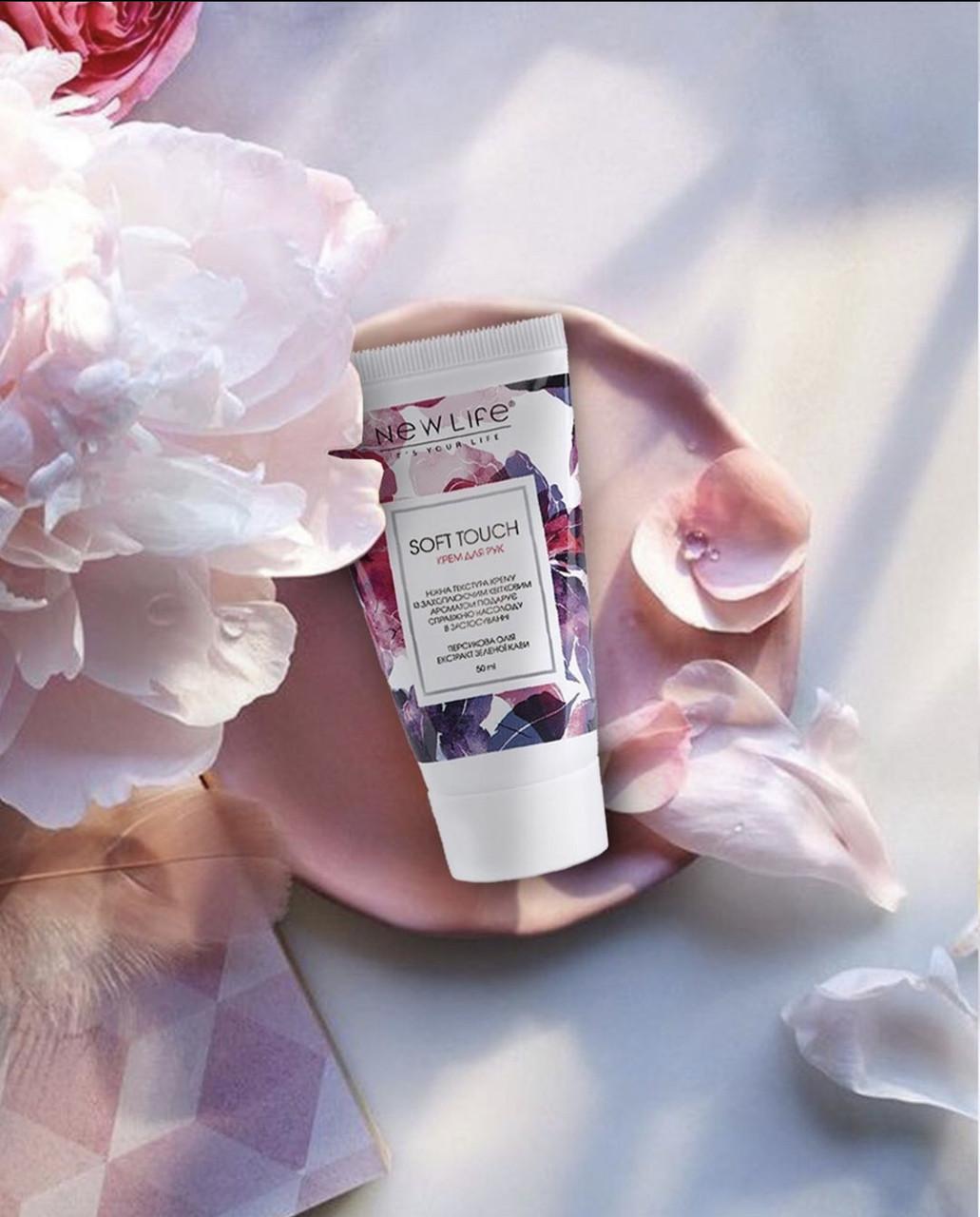 Питательный крем для рук с маслом персиковых косточек Soft Touch