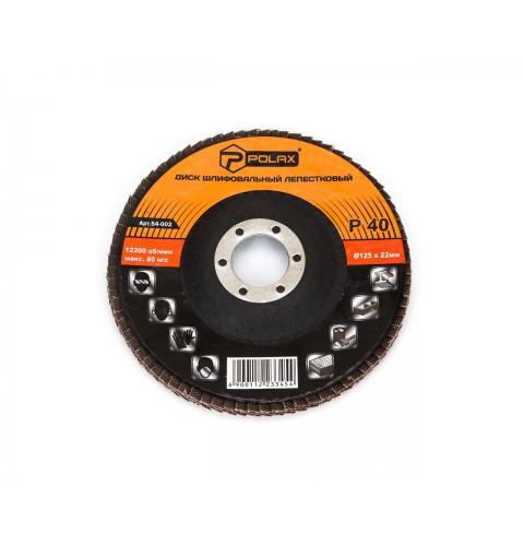 """ТМ""""POLAX"""" Круг пелюстковий торцевий, 125X22 - СР 40 (шт.)"""