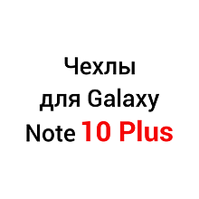Чехлы для Samsung Galaxy Note 10 Plus