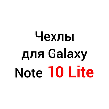 Чехлы для Samsung Galaxy Note 10 Lite (A81)