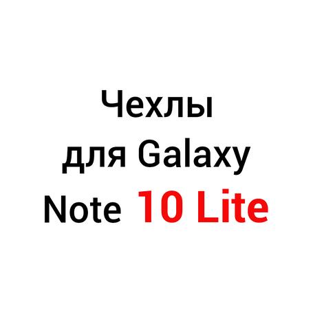 Чехлы для Samsung Galaxy Note 10 Lite (A81)