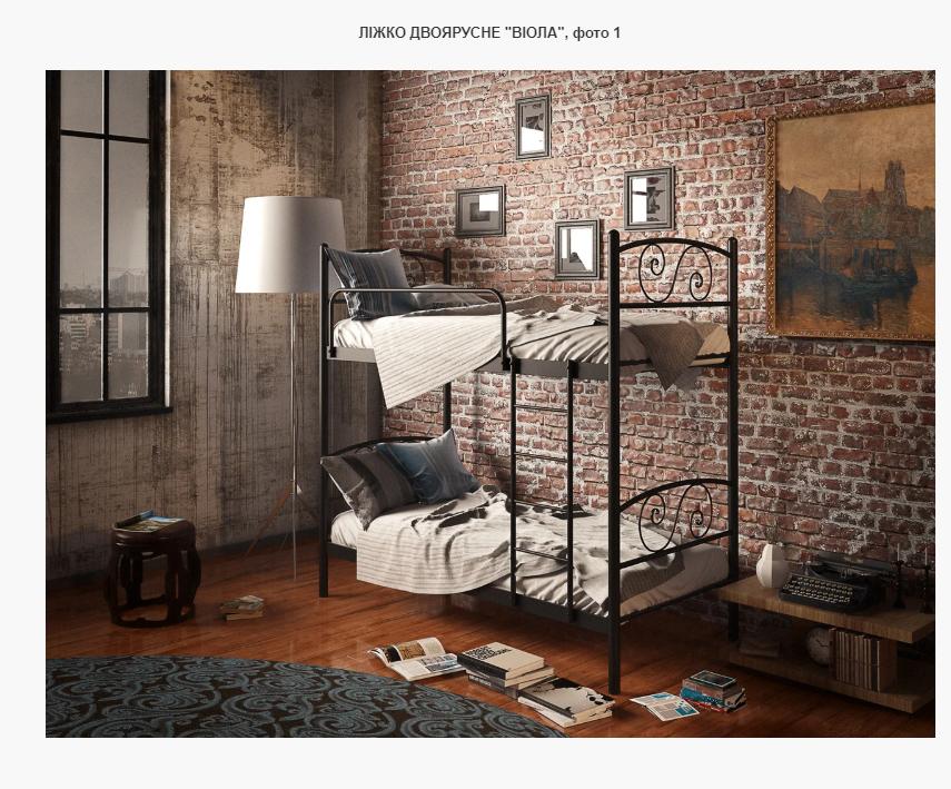 Кровать двухъярусная - Виола (металлическая)
