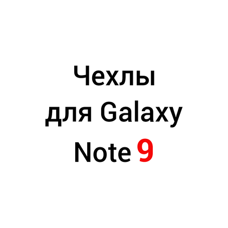 Чехлы для Samsung Galaxy Note 9