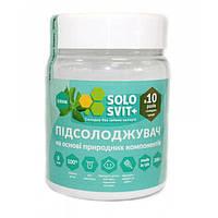 Подсластитель (в 10 раз слаще сахара), 200 г, ТМ SoloSvit
