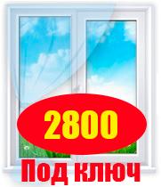 Окно Стандарт 1300*1400 Под ключ с установкой