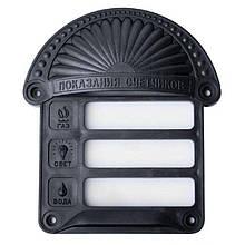 Табличка для показаний - 150 x 170 мм (газ, свет, вода)   VTR (Украина) PO-0004
