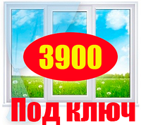 Окно Стандарт 2000*1400 Под ключ с установкой