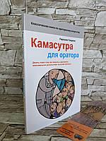 """Книга """"Камасутра для оратора"""" Радислав Гандапас"""
