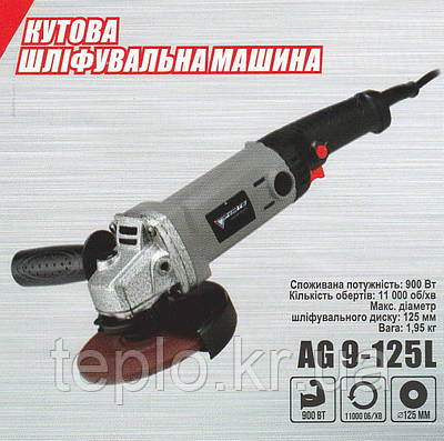 Кутова шлифувальная машина AG 9-125 L FORTE