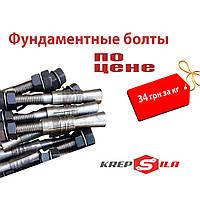 Фундаментные болты по цене 34 грн за кг