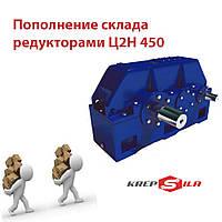 Пополнение склада редукторами Ц2Н 450