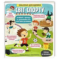 Книга Світ спорту. Маленькі дослідники. 3+