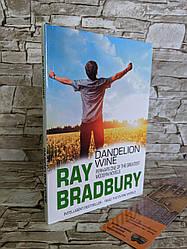 """Книга """"Вино з кульбаб"""" Рей Бредбері (Книга видана англійською мовою) """"Dandelion wine"""" Ray Bradbury"""