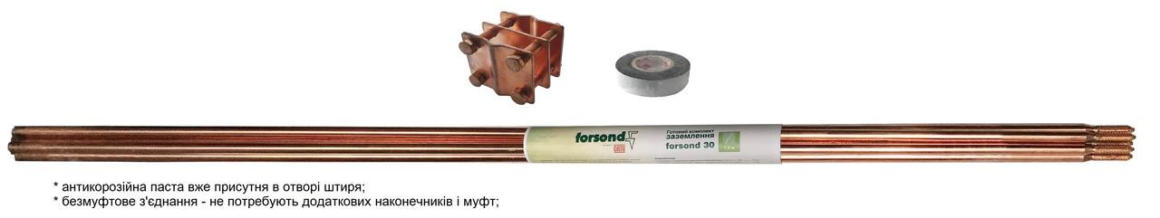 Комплект заземлення Forsond 30 (оміднені штирі ф14,2мм, загальна довжина 7,5 метрів)