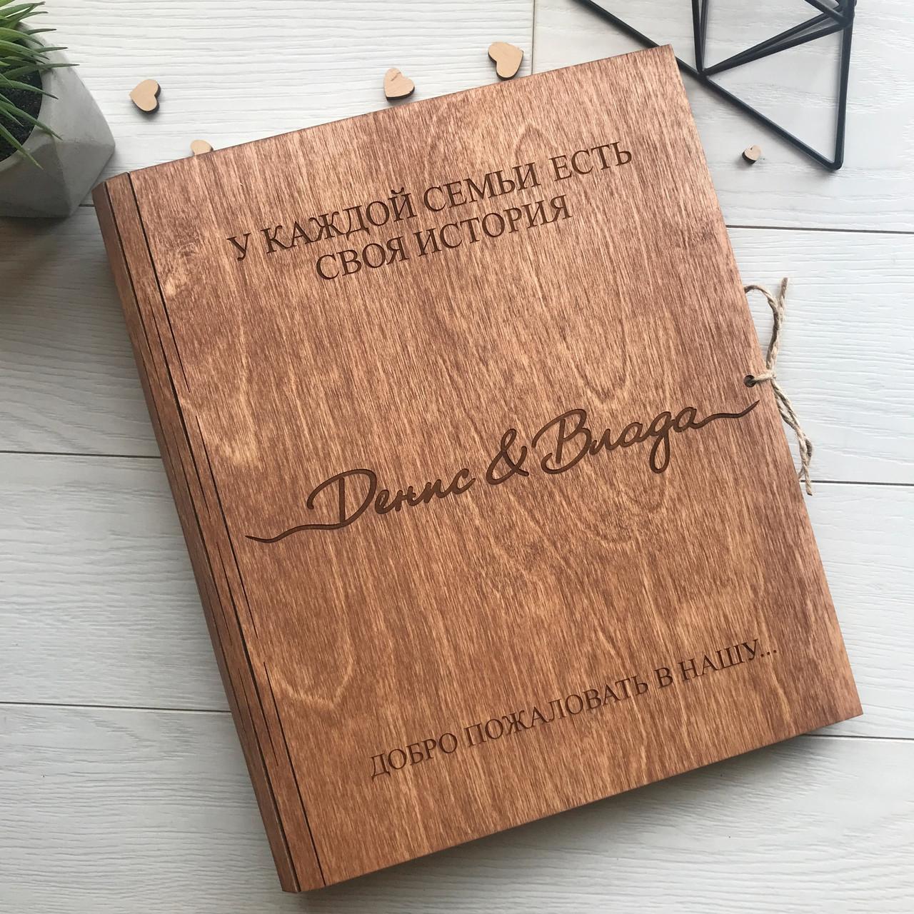 Деревянная книга для фото и записей с гравировкой