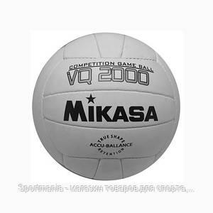 Мяч волейбольный Mikasa White (VQ2000) Распродажа!