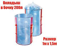 Мешок-вкладыш в бочку 200 литров, размер 1м х 1,5м (пакет полиэтиленовый пищевой)