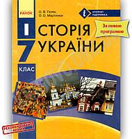 Підручник Історія України 7 клас Нова програма Авт: Гісем О. Вид-во: Ранок