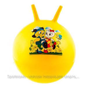 Мяч для фитнеса детский с рожками 55см Распродажа!