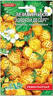 Семена земляника Золотой десерт 0.03 Флора маркет