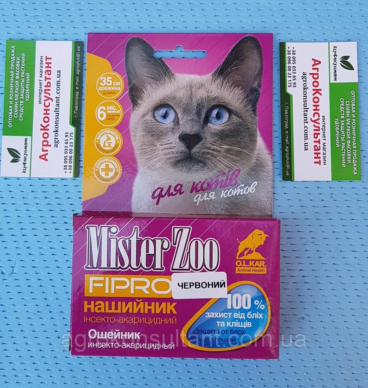 Ошейник от блох Мистер Zoo для котов красный