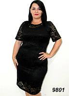 Платье черное гипюровое женское  48 50 52 54 56р