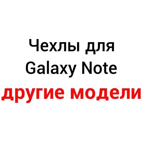 Чехлы для Galaxy Note Series (остальные модели)