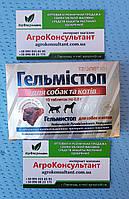 Препарат Гельмистоп для собак и котов от глистов с ароматом мяса 10 таблеток