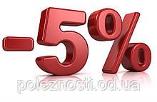 Знижка 5% на наступний замовлення в нашому інтернет-магазині
